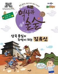 역사가 술술: 삼국 통일의 주역이 되는 김유신