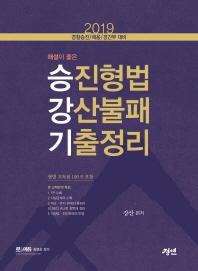 해설이 좋은 승진형법 강산불패 기출정리(2019)