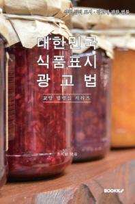 대한민국 식품표시광고법(식품 등의 표시ㆍ광고에 관한 법률) : 교양 법령집 시리즈