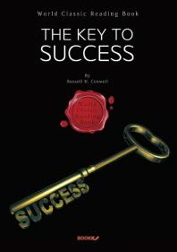성공의 비결 : The Key to Success (영어원서 - 러셀 콘웰)