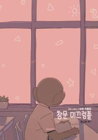 창문 미끄럼틀