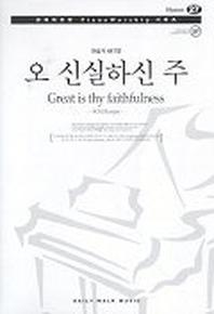 오 신실하신 주(경배와 찬양 피아노워십 시리즈 27)