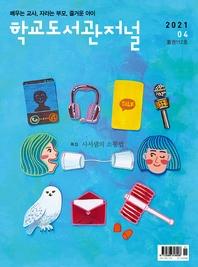 학교도서관저널 2021년 4월호(통권112호)