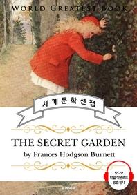 비밀의 화원 (The Secret Garden) - 고품격 시청각 영문판