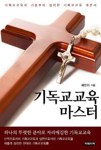 기독교교육 마스터
