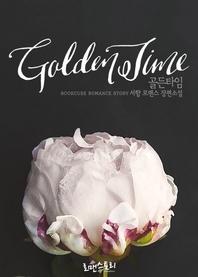 [세트] 골든타임 (Golden Time) (전2권/완결)