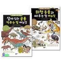 문공사/만약에? 과학 백과 1~2 시리즈(전2권)/위험동물과싸우는법매뉴얼+살아있는공룡키우는법매뉴얼