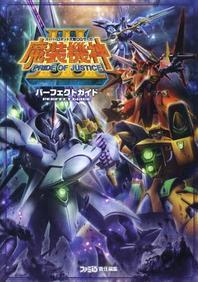 ス-パ-ロボット大戰OGサ-ガ魔裝機神3 PRIDE OF JUSTICEパ-フェクトガイド