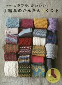 手編みのかんたん♪くつ下 カラフル,かわいい! 新裝版