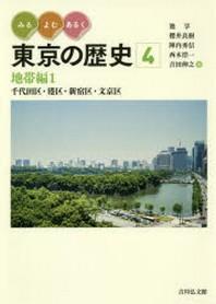 みる.よむ.あるく東京の歷史 4