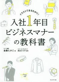 入社1年目ビジネスマナ-の敎科書 イラストでまるわかり!