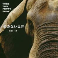 檻のない世界 TOBE ZOO PHOTO BOOK