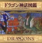 ドラゴン神話圖鑑