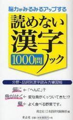 讀めない漢字1000問ノック 腦力がみるみるアップする 分野.品詞別漢字讀み方練習帳
