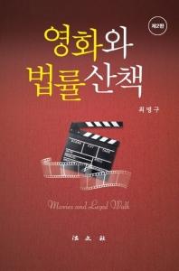 영화와 법률산책