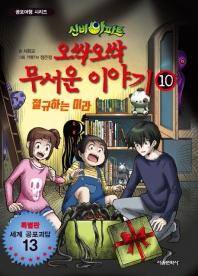 신비아파트 오싹오싹 무서운 이야기. 10