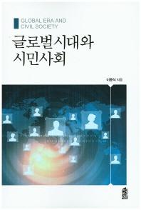 글로벌시대와 시민사회