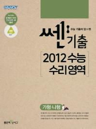 쎈기출 고등 수능 수리영역 가형 나형(2012)