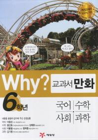Why 교과서 만화 6학년 세트
