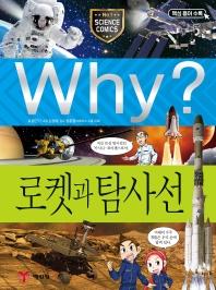 Why? 로켓과 탐사선
