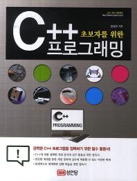 초보자를 위한 C++ 프로그래밍