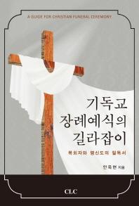 기독교 장례예식의 길라잡이