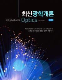 최신 광학개론