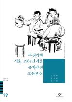 무진기행 서울 1964년 겨울 유자약전 조용한 강 외(20세기 한국소설 19)