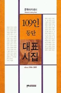 문학아카데미 109인 등단 대표시집
