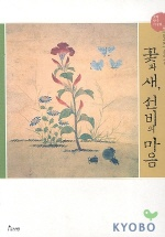 꽃과 새 선비의 마음(보림한국미술관 02)