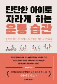 단단한 아이로 자라게 하는 운동 습관