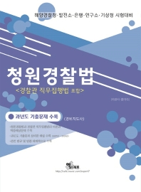 청원경찰법(경찰관직무집행법 포함)(2020)