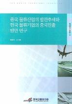 중국 물류산업의 발전추세와 한국 물류기업의 중국진출 방안 연구