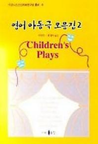 영어 아동극 모음집 2