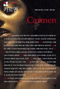 카르멘 (피귀르 미틱 총서 9)