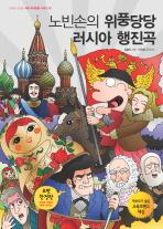 노빈손의 위풍당당 러시아 행진곡