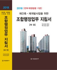 재건축 재개발사업을 위한 조합행정업무 지침서(하)(2018)