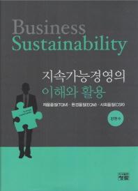 지속가능경영의 이해와 활용