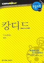 캉디드 (다락원 클리프노트)