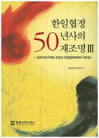 한일협정 50년사의 재조명. 3