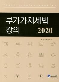 부가가치세법 강의(2020)