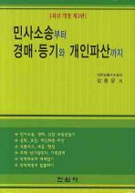 민사소송부터 경매 등기와 개인파산까지(최신개정 제3판)