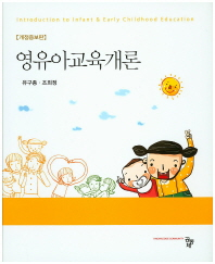 영유아교육개론
