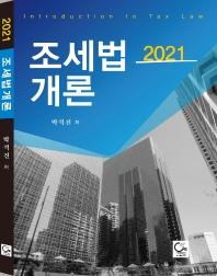 조세법개론(2021)