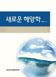 새로운 해양학