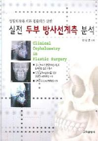 성형외과와 치과 전문의를 위한 실전 두부 방사선계측 분석