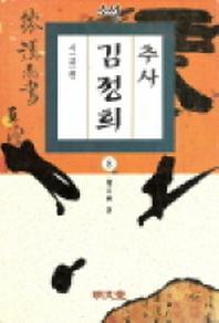 추사 김정희 8
