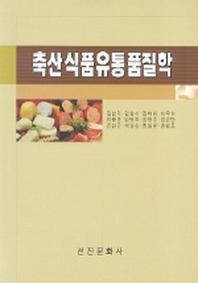 축산식품유통품질학