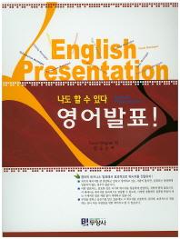 나도 할 수 있다 영어 발표!