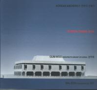 한국의 건축가:정인국